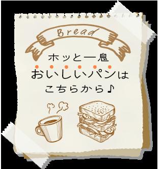 パン屋さんバナー